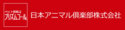 日本アニマル倶楽部株式会社